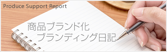 商品のブランド化・ブランディング日記