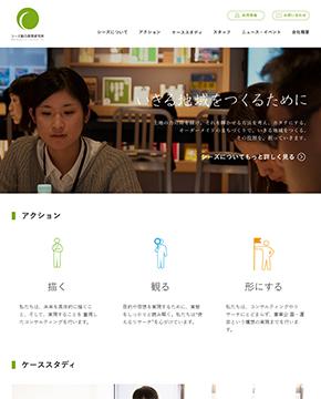 シーズ総合政策研究所HP