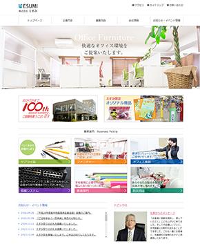 株式会社えすみホームページ