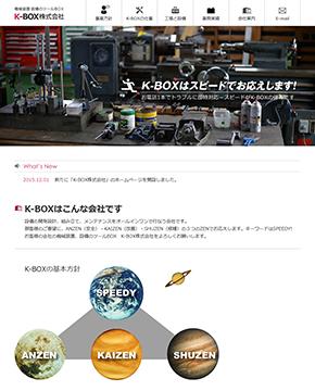 K-BOX株式会社
