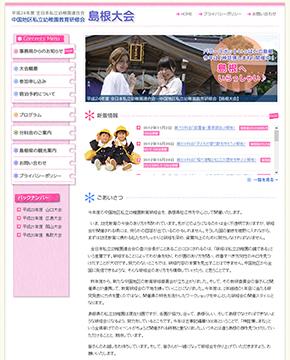 一般社団法人 島根県私立幼稚園連合会