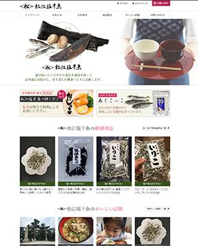 松江塩干魚株式会社サイトイメージ